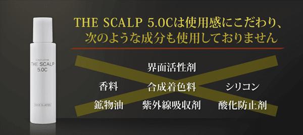 スカルプ5.0C