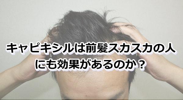 キャピキシル 前髪