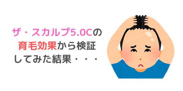 ザスカルプ5.0C 育毛効果